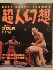 Hulk Hogan Great Muta  cover wrestling 1993 NJPW WWF