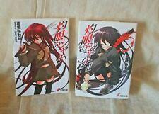 Japanese light novel syakugann no syana 1,2