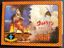 VINTAGE RETURN OF ULTRAMAN JUMBO 16 CARDS W/ FLEXIDISC RECORD JAPANESE POPY
