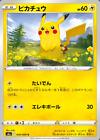 Pokemon Card Game Pikachu 026/069 S6a Eevee Heroes Japanese