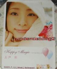 Aya Ueto Happy Magic Smile Project Japan Promo Poster
