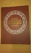 КНИГА  О ВКУСНОЙ И ЗДОРОВОЙ ПИЩЕ Book About Tasty and Healthy Food 1982 Russian