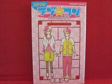 LOVE COM Lovely Complex fan book / NAKAHARA Aya