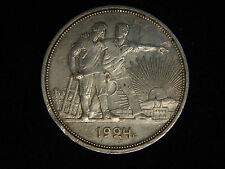 1924 Russia 1 Rouble - Silver - USSR