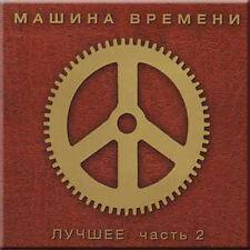 MASHINA VREMENI. CHAST 2 - THE BEST - LUCHSHEE 2CD DIGIPAK BRAND NEW