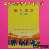 Collection of Cultural Revolution Numbered Stamp  Complete Set of 95 Pieces