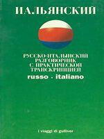 Dizionario Manuale di conversazione russo-italiano - libro nuovo in offerta !