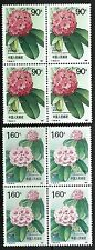 China (Prc) Sc# 2336 & 2337, Mint Never Hinged, Blks of 4, see note - Lot 050917