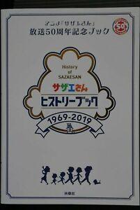 JAPAN Sazae-san History Book 1969-2019