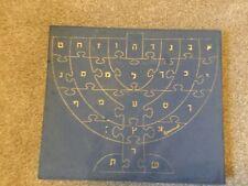 Hebrew Alef-Bet puzzle by Yair Emanuel