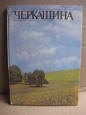 Soviet book-photo album. Cherkasy region. 1984.