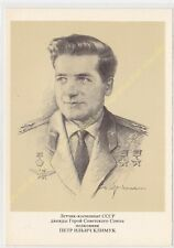 Postcard CCCP SPACE Piotr Klimouk ПЕТР ИЛЬИЧ КЛИМУК Soyouz 13