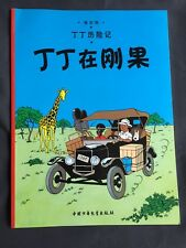 TINTIN AU CONGO EDITION CHINOISE GRAND FORMAT CHINE BD HERGE