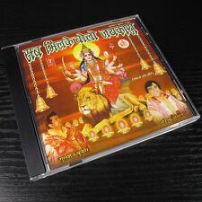 Sab Milke Bolo Jaikara (Mata Ki Bhenten) 1998 INDIA CD Mint #R04
