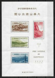JAPAN 1940 Mint NH Souvenir Sheet Michel #Block 5 €400