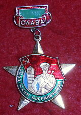 SA03 Soviet Union Border Guards medal