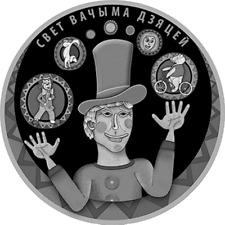 Belarus 2017, THE WORLD THROUGH CHILDREN'S EYES, 20 rubles, 1 oz Silver