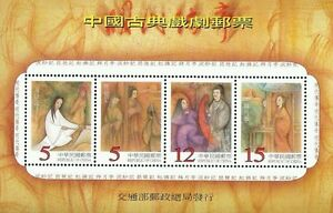 Chinese Classical Opera Legends Of Ming Dynasty Art Taiwan 1999 (ms) MNH