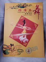 Tang Dance & Music Treasures of Stamps. China - Mint