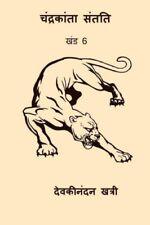 Chandrakanta Santati VI