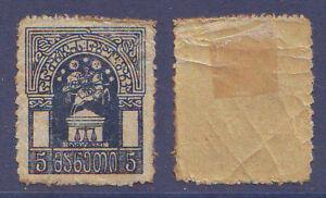 1918 Democratic Georgia Georgian JUDICIAL Revenue Fiscal 5 Rubles MH OG Tiflis