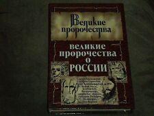 Sergey Burin Великие пророчества о России Hardcover Russian