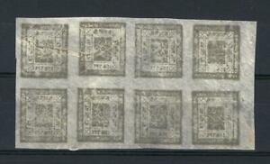 Nepal 1886 Sc# 8 natural paper inclusions block 8 MNH maybe Forgery