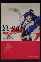 "JAPAN Martian Successor Nadesico Bunko Photo Book ""Yurica"""