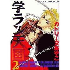 Gakuran Tengoku #2 YAOI Manga Japanese / CATHERINE Ayako