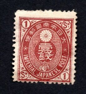 Japan 1879 stamp Mi#53 MH CV=22€