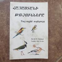 ՀԱՅԱՍՏԱՆԻ ԹՌՉՈՒՆՆԵՐԸ ARMENIA BIRDS- Adamian, Klem, Acopian Bird Animals Armenian