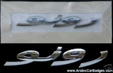 RENAULT car badge  in arabic writing sigle arabe emblem