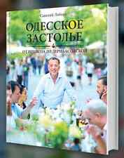 Odessa feast from Privoz to Deribasovskaya Libkin Ukrainian Jewish Caucasian NEW