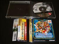 Gensou Suikoden w/spine Sega Saturn Japan