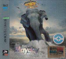 Mayday 五月天  1999-2014 精选曲 + Greatest Hits 3 CD 54 Songs HD Mastering