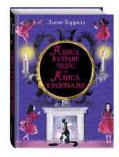 Alice in Wonderland Lewis Carroll / Алиса в Стране чудес / Russia Kids Book
