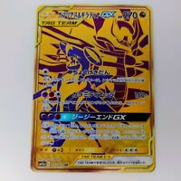 Pokemon Card Garchomp & Giratina GX UR SM12a 225/173 Japanese NM