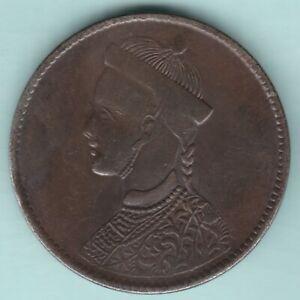 TIBET CHINA 1902-1911 SZECHUAN SILVER RUPEE EXTREMELY RARE COIN