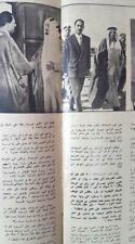 1970 AlMusawar Egyptian Magazine مجلة المصور,السادات  مع الملك فيصل وال ثان قطر