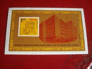 ISRAEL - 1970 TABIT STAMP EXHIBIT - MINISHEET - UMM MINIATURE SHEET