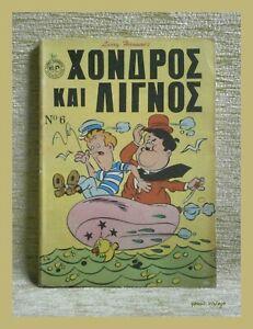 LARRY HARMON'S STAN & LAUREL TOME # 6 PEHLIVANIDIS 4 ISSUES GREEK LANGUAGE VTG