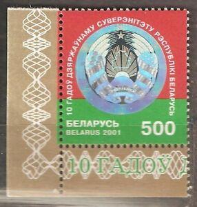 Belarus: single mint stamp, 10th Anniversary of the Republic 2001, Mi#414, MNH.