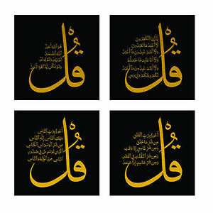 """4 Panel Qul Islamic Wall Art Canvas 25""""x25"""" - Quran - Black & Gold"""
