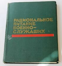 Soviet book Rational nutrition servicemen balanced diet troops military cuisine