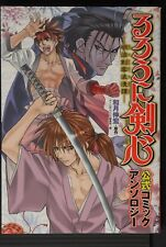 JAPAN Rurouni Kenshin: Meiji Swordsman Romantic Story Official Comic Anthology
