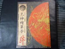 Okami Capcom Illustrations Clover Studios Art Book