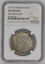 Rare! 1915 BC RUSSIA SILVER ROUBLE  NGC UNC - awesome luster!