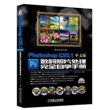 Photoshop CS5.1完全自学手册(中文版)