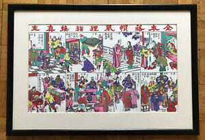 Chinese Woodblock Print Exchanging a Leopard Cat for a Prince - Magistrate Bao