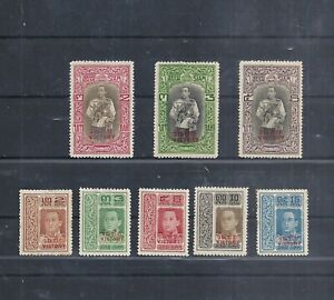 SIAM/THAILAND.  VICTORY SET MISSING 1 BAHT MH 1918